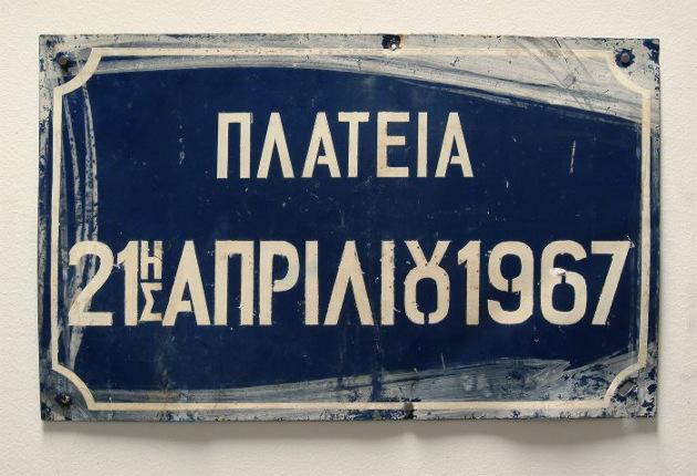 Εν Αθήναις.... ταρατατζούμ ...21η Απριλίου 1967