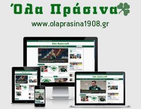 Όλα Πράσινα - Νέα, γνώμη και άποψη για τον Παναθηναϊκό